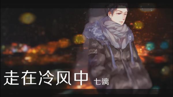 【七漓】走在冷风中
