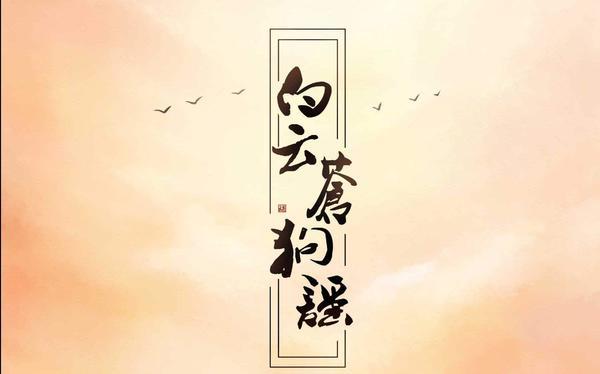 【菲尔德】古风歌曲:白云苍狗谣