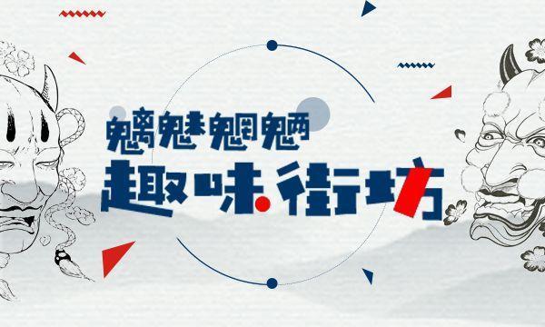 """【魑魅魍魉 趣味街坊】第一期""""什么才是本命?"""""""