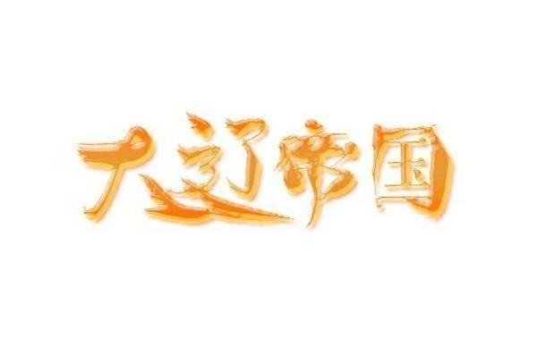 【大辽帝国丨清风】传说修尔打法