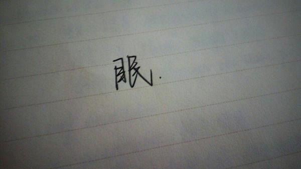 【大辽帝国丨洛久生】眠