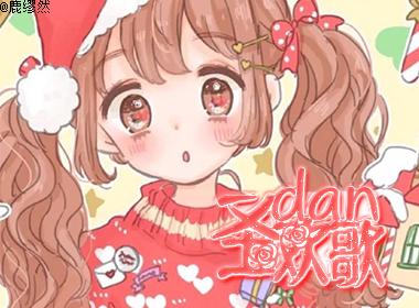 【原创丨鹿缪然】圣诞欢歌字素教程♡