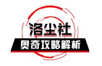 【诺诺】传说昆仑,平民稳定打法(日常喵队推