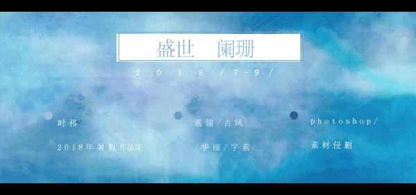 【许文清】盛世 阑珊//2018暑假作品集