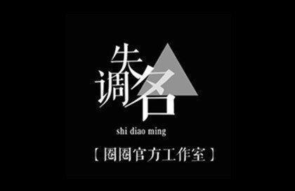 【失调名|夏祭】解析|黑殿冰皮装