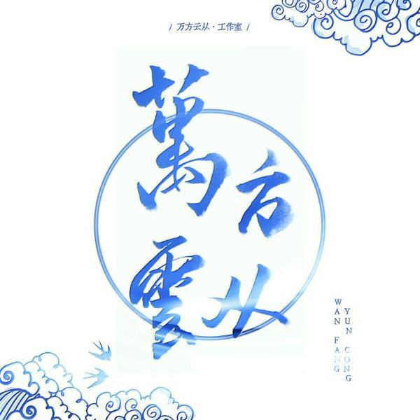 【史埼珏】石头记·悼红序