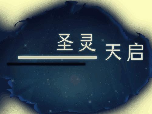【天罚|圣灵天启】传说王者诺亚打法