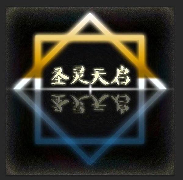 【天罚|圣灵天启】超神传说打法(无龙尊龙炎诺雅)