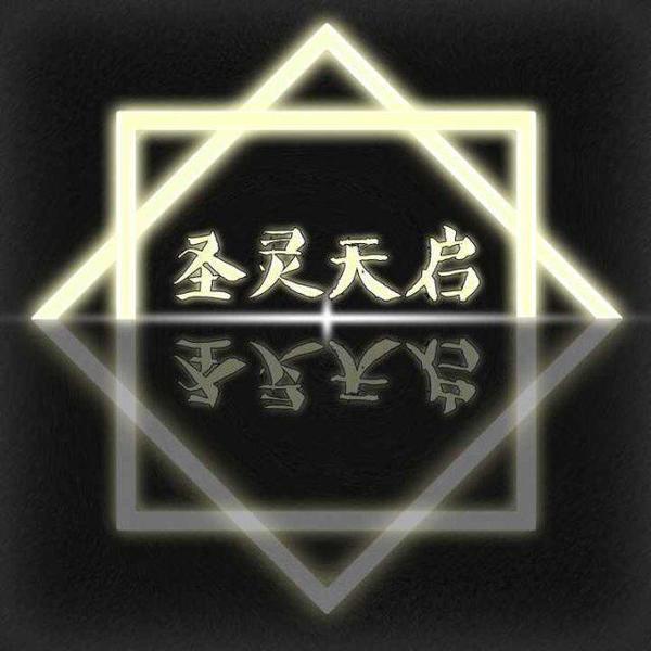 【圣灵天启\夙诺】龙炎打法