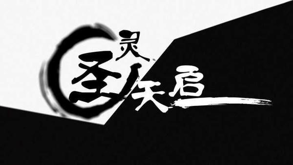 【创造|圣灵天启】八荒传说·天蛮王打法