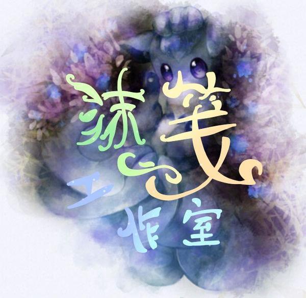 【沫笺 九狐】是个奥联Q版土楼ヾ(=・ω・=)o