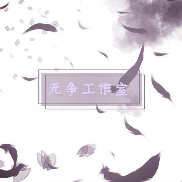 【无争 南季】短篇古风散文--《昨夜南寻忘川》