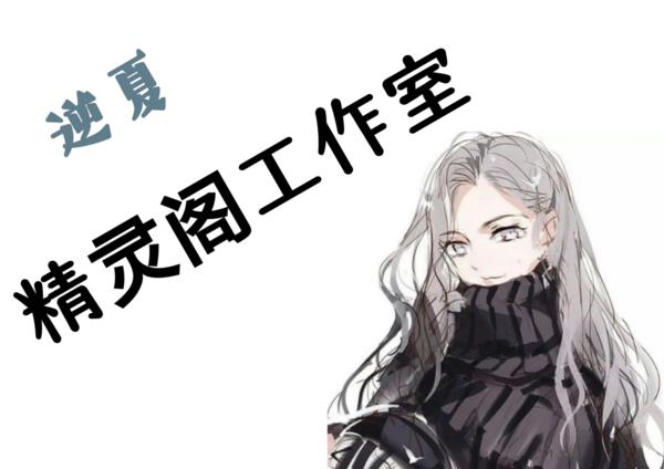 【逆夏】新文《凤凰于飞》[主诺雅](招、人、设)
