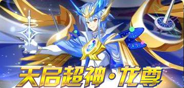 【柠丨檬】天启超神·龙尊攻略