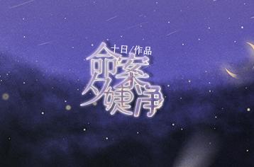 【无争二周年 十日】命案·夕婕净