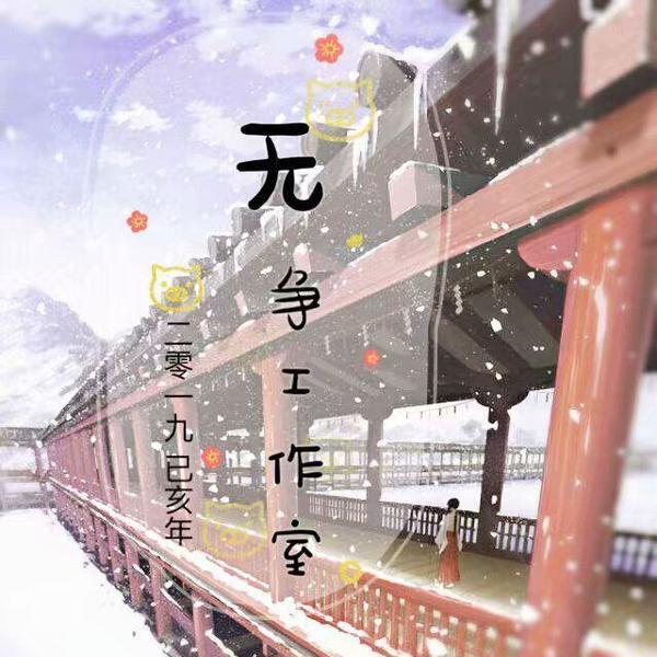 【无争二周年丨Lin。】·空里流霜不觉飞·