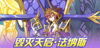 【柠丨檬】毁灭天启·法纳斯攻略