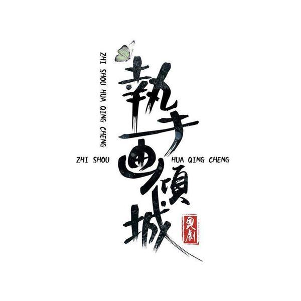 【执手画倾城 | 汴京】《小神仙》
