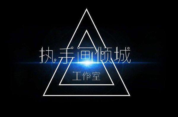 【执手画倾城|汴京】手写帖