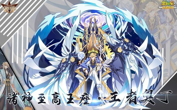 【造星计划|妖白】诸神至高王座·王者奥丁 强攻打法