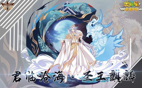 【造星计划|妖白】君临沧海·圣王麒麟 攻略打法