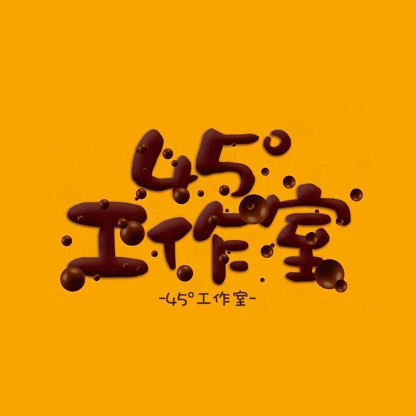 【45°|Kiki】★☆平安夜胡桃幻想★☆搭配解析
