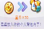 【欲望之罪】星币没了怎么办?(内涵偷懒小技巧)