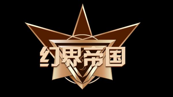 【幻界|黑暗启示录】禁锢审判·传说天使王 攻略解析