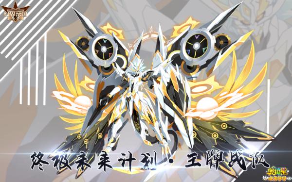 【造星计划|妖白】终极未来计划·王牌战队 攻略打法