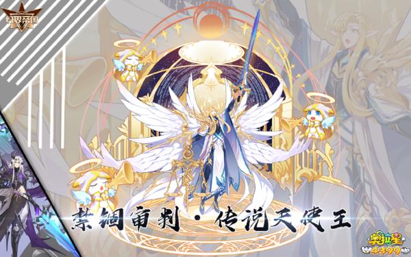 幻界--妖白--禁锢审判·传说天使王 攻略打法
