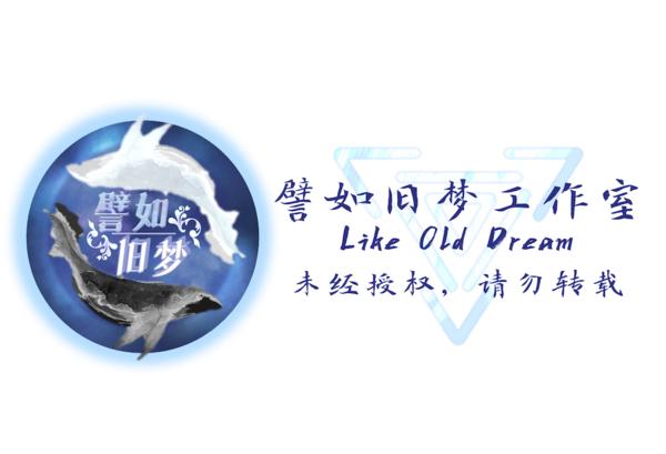 【譬如旧梦|灵祈】宣传&贺文:旧忆叠梦