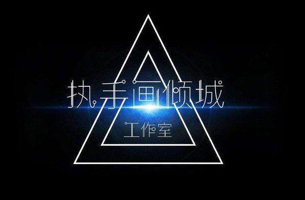 【执手画倾城 叶仔】奥剧流金岁月