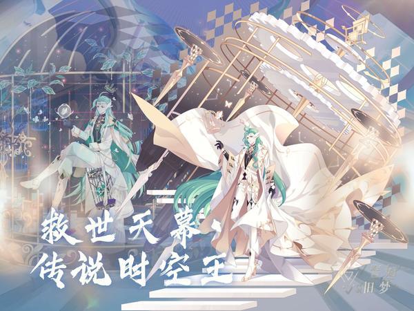 【LOD|弑神】救世天幕·传说时空王攻略