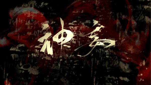 【神妄Ⅰ卟啊】野生安利纸短&雪说
