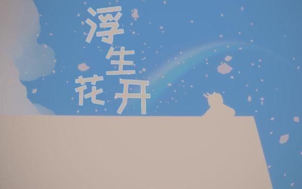 【云】曾经的光之子还在吗?