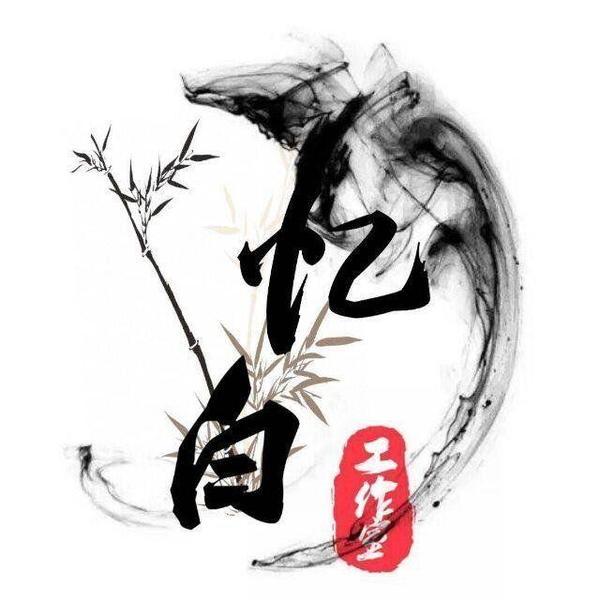 【忆白/咻(卡)咖爱】平民搭配