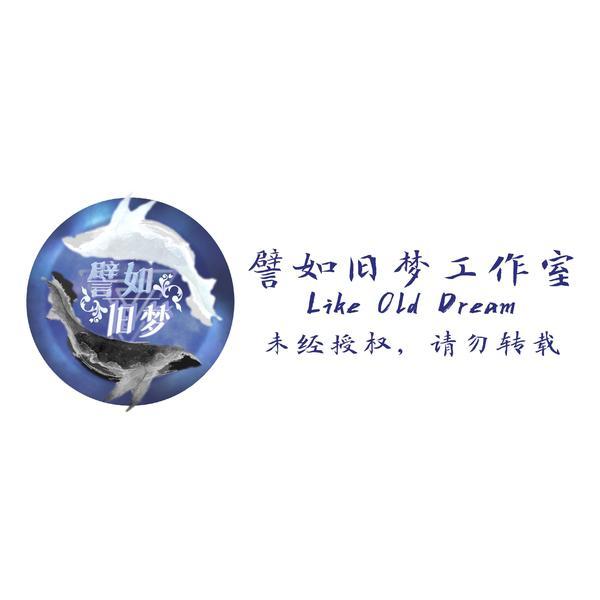 【譬如舊夢|霧圈】奧拉熱門原畫鑒定←