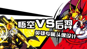 【悟空VS后羿】新英雄头像设计评分!