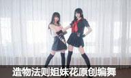 【哀子X桃桃】潘多拉【造物法则】原创编舞
