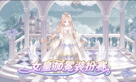 奥雅之光女皇加冕装扮赛