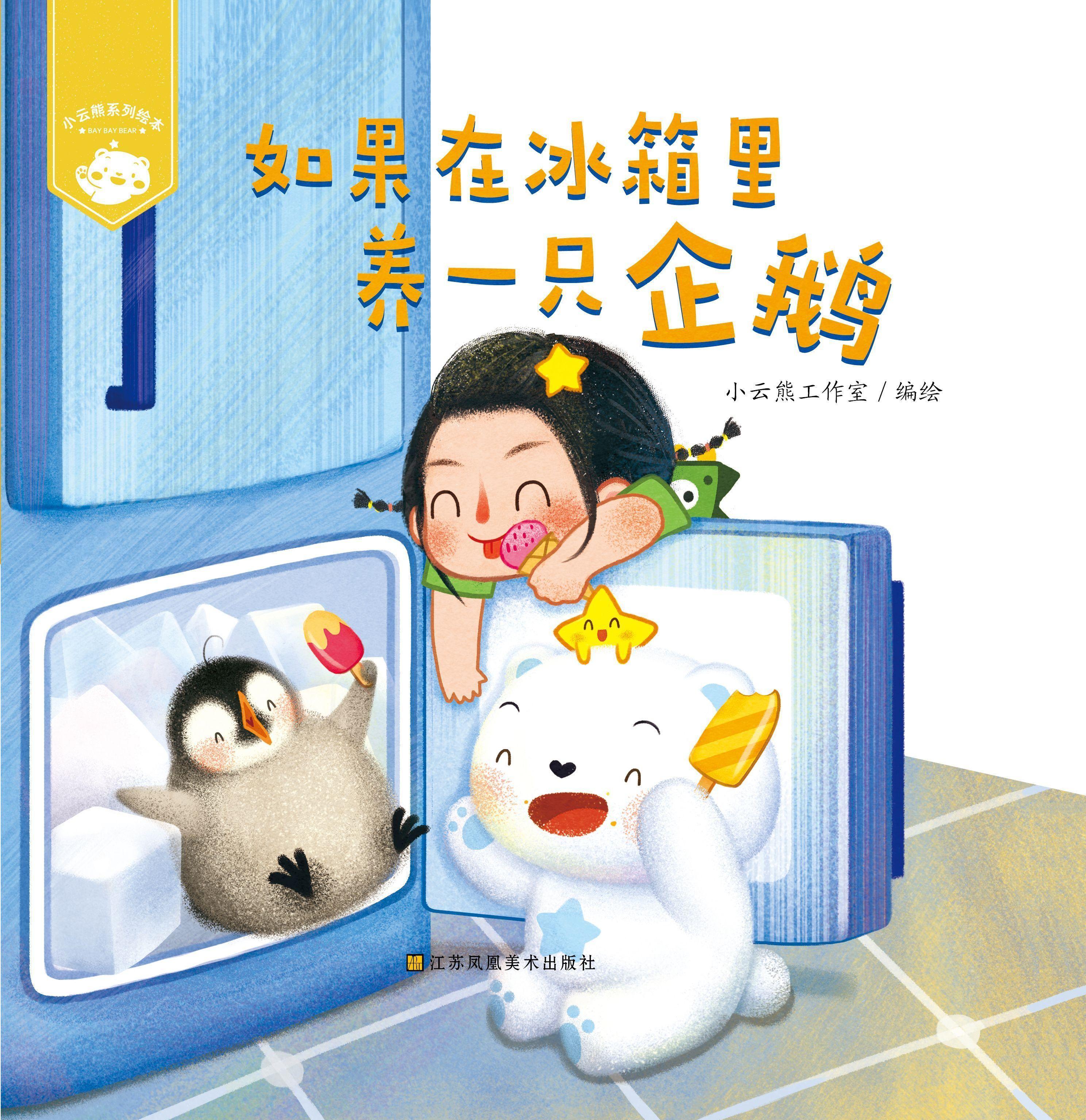 小云熊系列故事-《如果在冰箱里养一只企鹅》