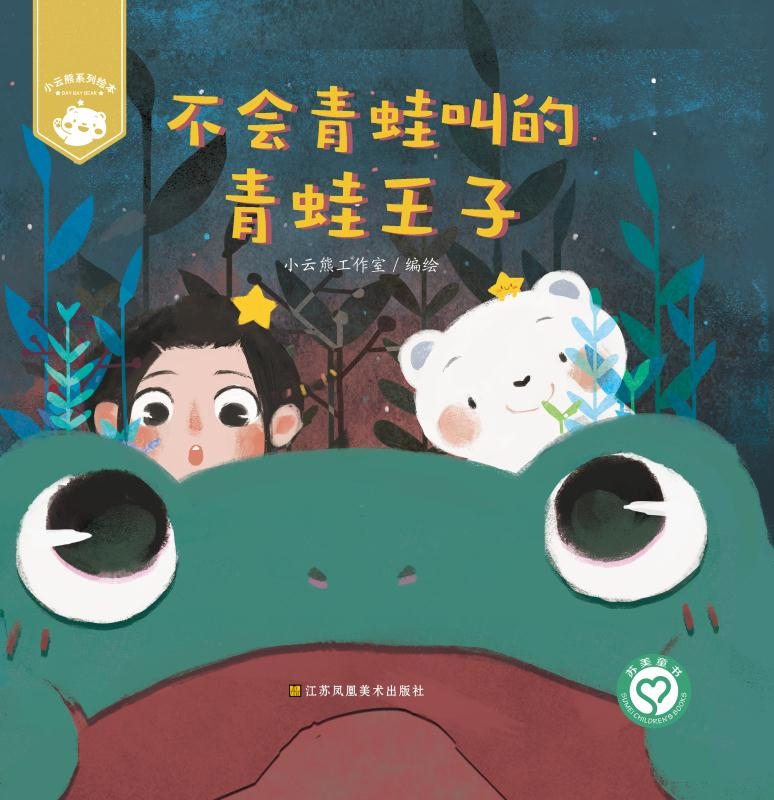 小云熊系列故事-《不会青蛙叫的青蛙王子》