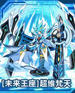 [未来王座]超维梵天