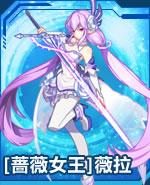 [蔷薇女王]薇拉