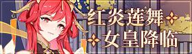 奥奇传说手游全新版本上线!女皇·末炎降临!